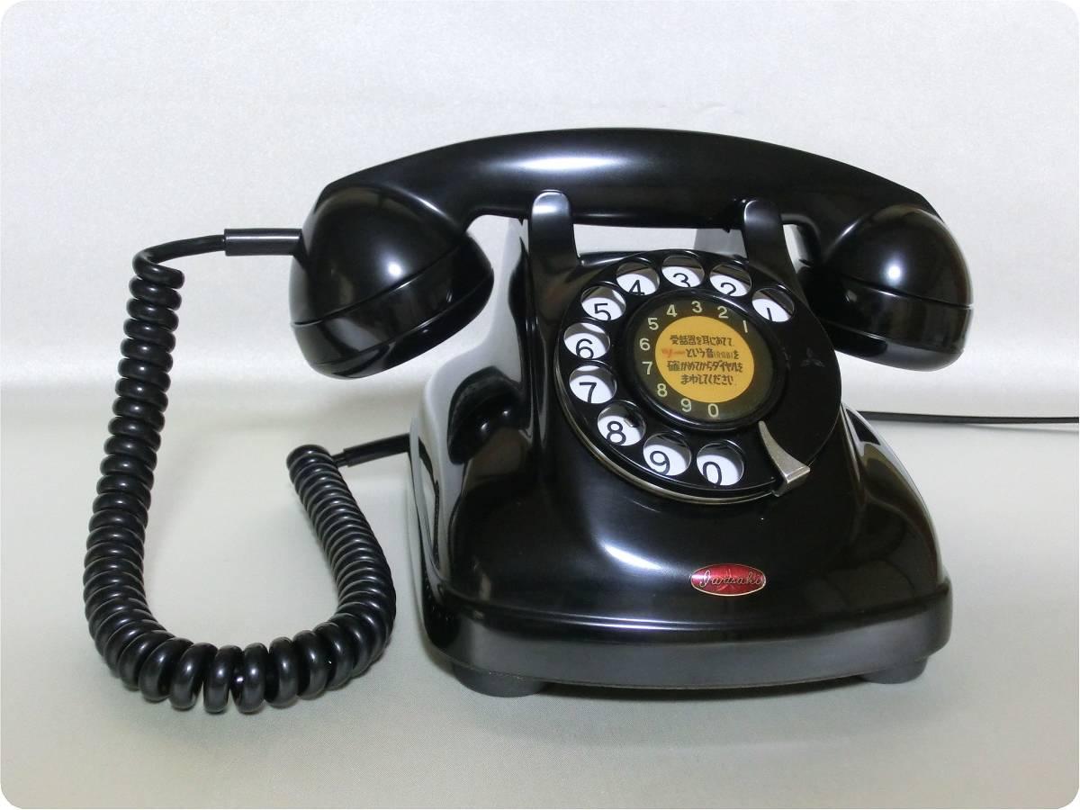 &#9742 昭和の電話機 4号 黒電話 昭和レトロ 実動! &#9742