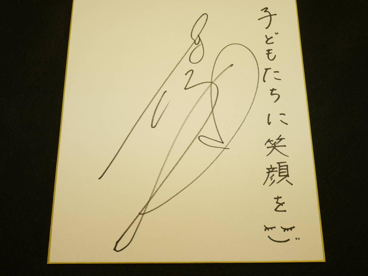 広末涼子さん直筆サイン入り色紙