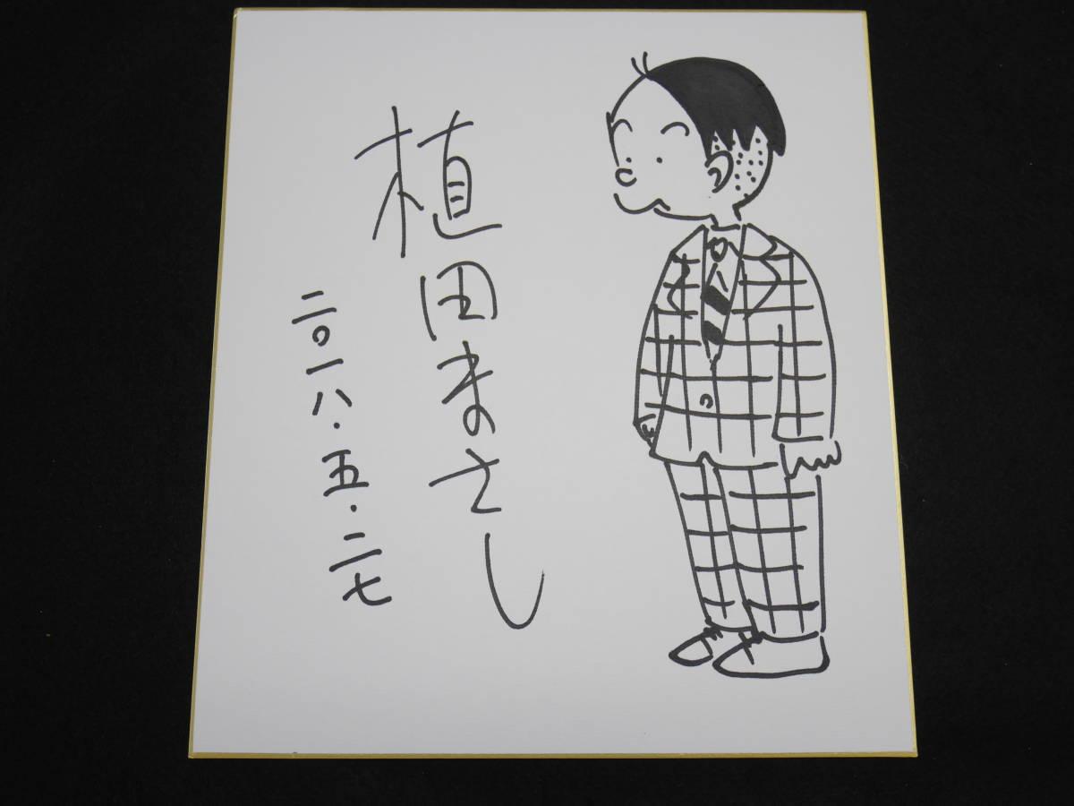 植田まさしさん直筆イラストサイン色紙