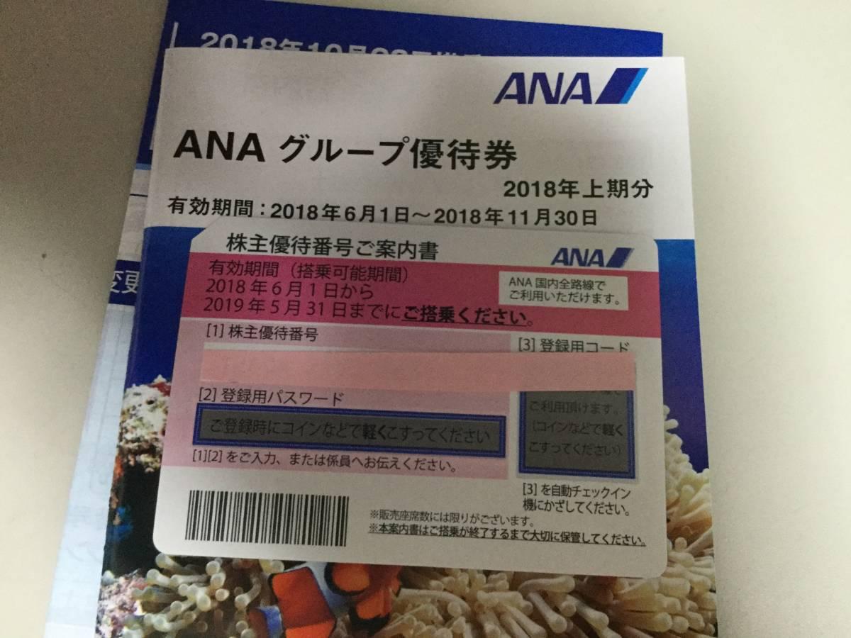 (その2)ANA 全日空 株主優待券1枚 2019年5月31日まで(グループ優待券付き)