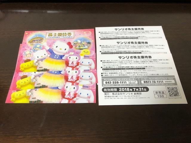 ★サンリオピューロランド株主優待券6枚+優待クーポン券2枚送料無料