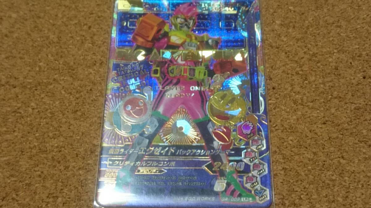 ガンバライジング ★ G4-009 仮面ライダーエグゼイド パックアクションゲーマー ★ LR_画像1