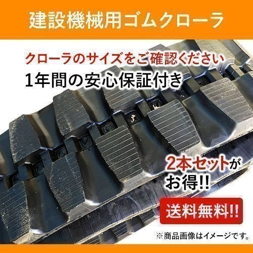 激安・送料込クボタゴムクローラ KH90 300x52.5x84 1本