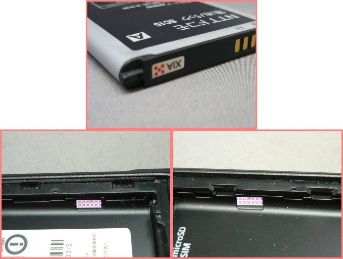【判定○】docomo GALAXY S5 Active SC-02G Titanium Gray ギャラクシー エスファイブ アクティブ SC-02G サムスン_画像5