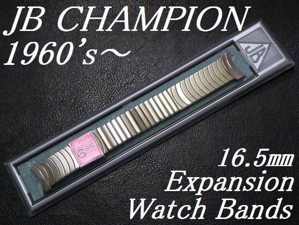【弓かん 19.1㎜】 デッドストック 1960's~ JB CHAMPION ビンテージ USA製 チャンピオン エクスパンション 腕時計 金属 ベルト ブレス_画像1