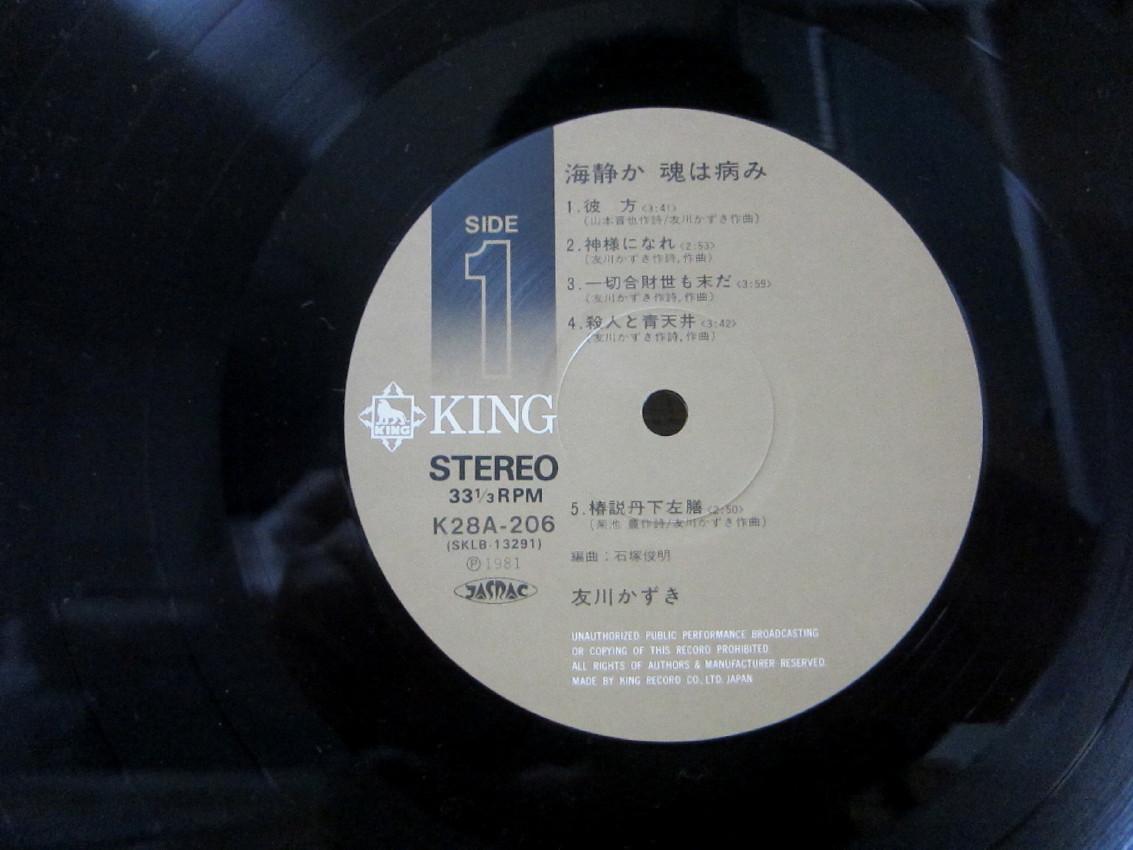 美品 K28A-206 帯付き LP盤 レコード 友川かずき「海静か、魂は病み」/キングレコード_画像3