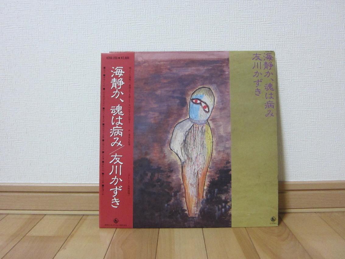 美品 K28A-206 帯付き LP盤 レコード 友川かずき「海静か、魂は病み」/キングレコード