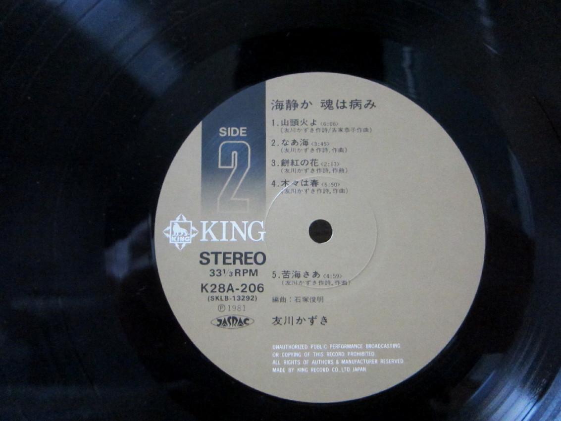 美品 K28A-206 帯付き LP盤 レコード 友川かずき「海静か、魂は病み」/キングレコード_画像4