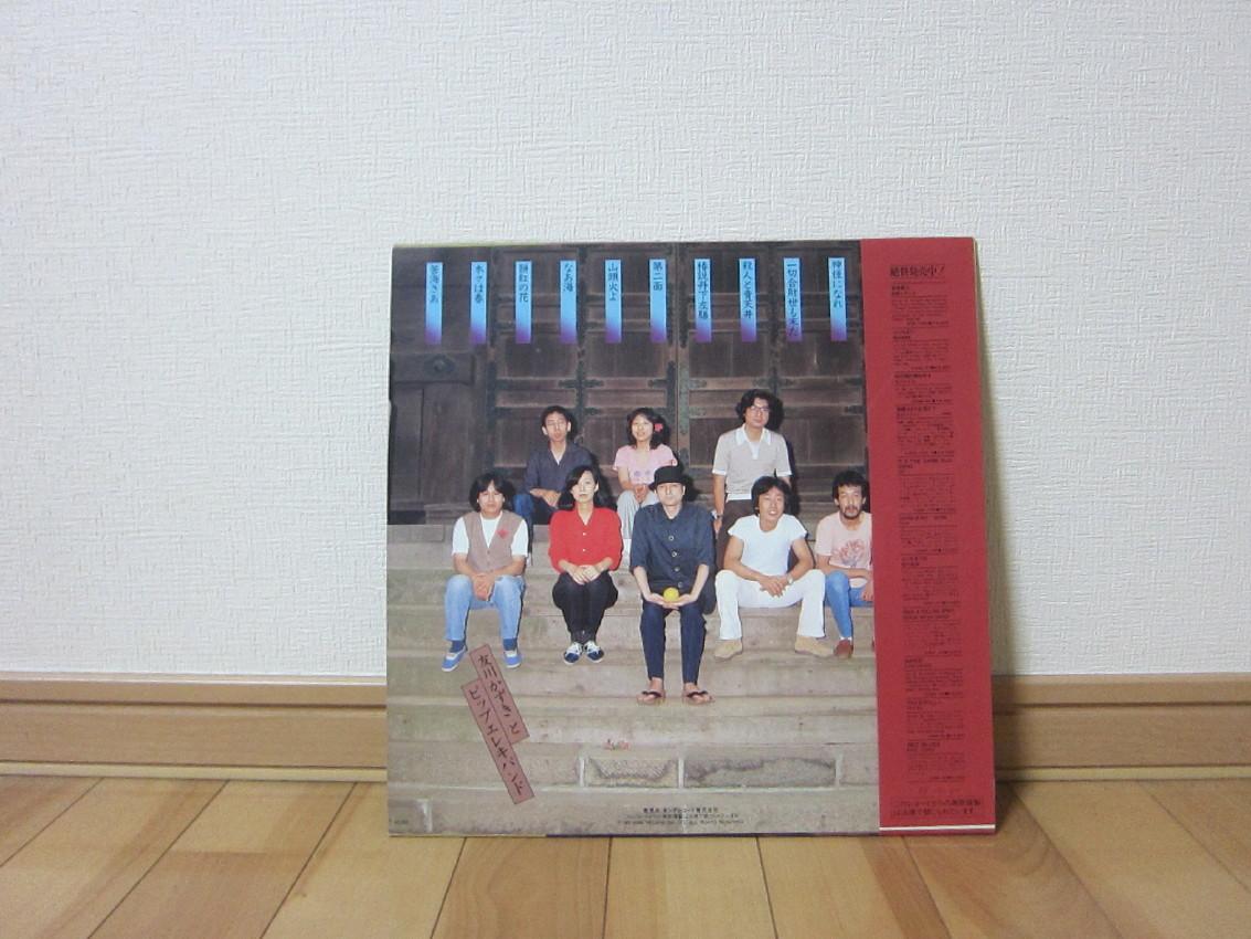 美品 K28A-206 帯付き LP盤 レコード 友川かずき「海静か、魂は病み」/キングレコード_画像2