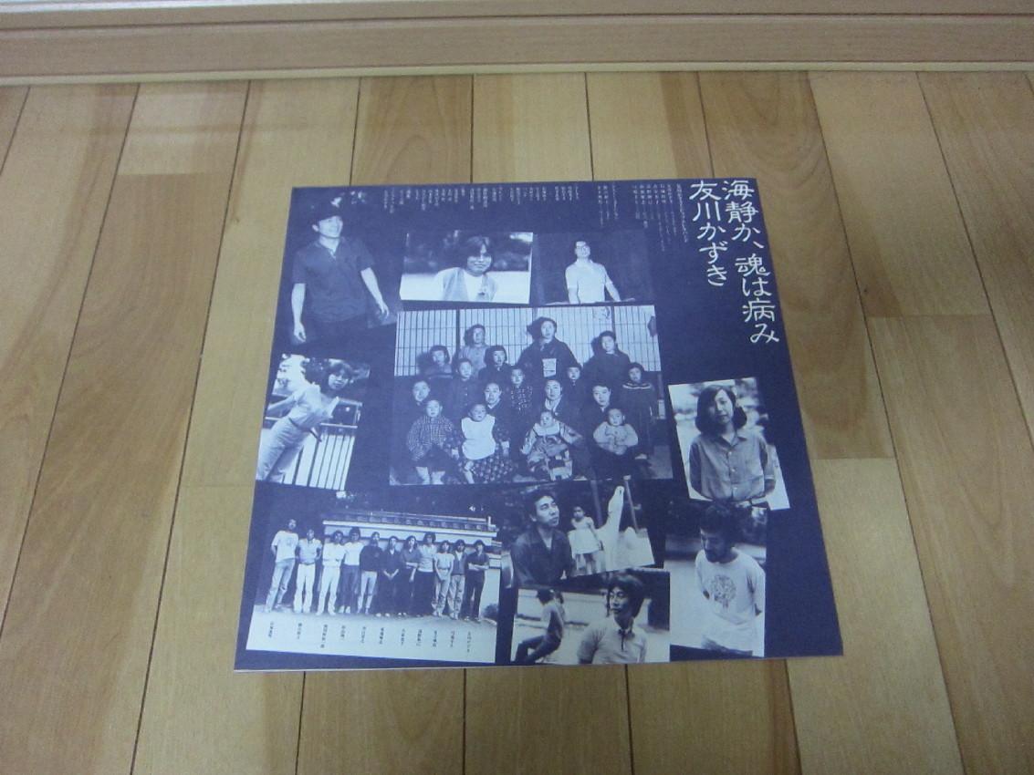美品 K28A-206 帯付き LP盤 レコード 友川かずき「海静か、魂は病み」/キングレコード_画像7