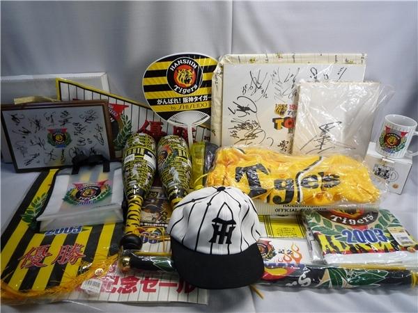 ■Oj5 阪神タイガース 応援グッズ まとめ セット 大量 ファンクラブ ユニフォーム 帽子 寄せ書き 盾 2003優勝記念盾 タオル メガホン