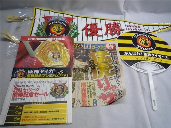 ■Oj5 阪神タイガース 応援グッズ まとめ セット 大量 ファンクラブ ユニフォーム 帽子 寄せ書き 盾 2003優勝記念盾 タオル メガホン_画像5