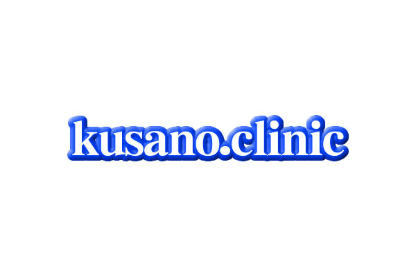 独自ドメイン[ kusano.clinic ]です!_画像1