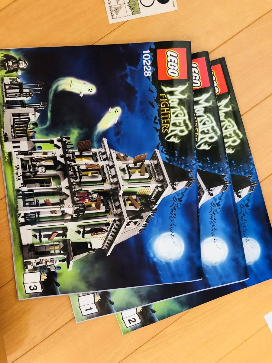 1円スタート LEGO 正規品 10228 モンスターファイター Monster House_画像9