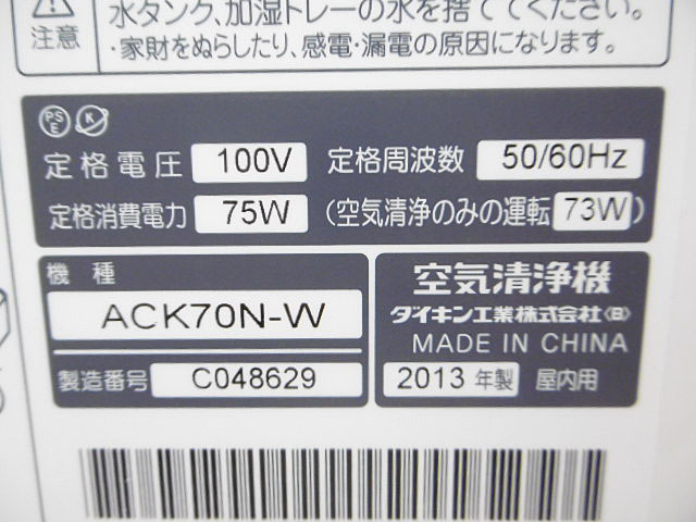 〓未使用美品! DAIKIN/ダイキン 加湿空気清浄器 ACK70N 白 空清31畳/加湿空清11-18畳 ε_画像10