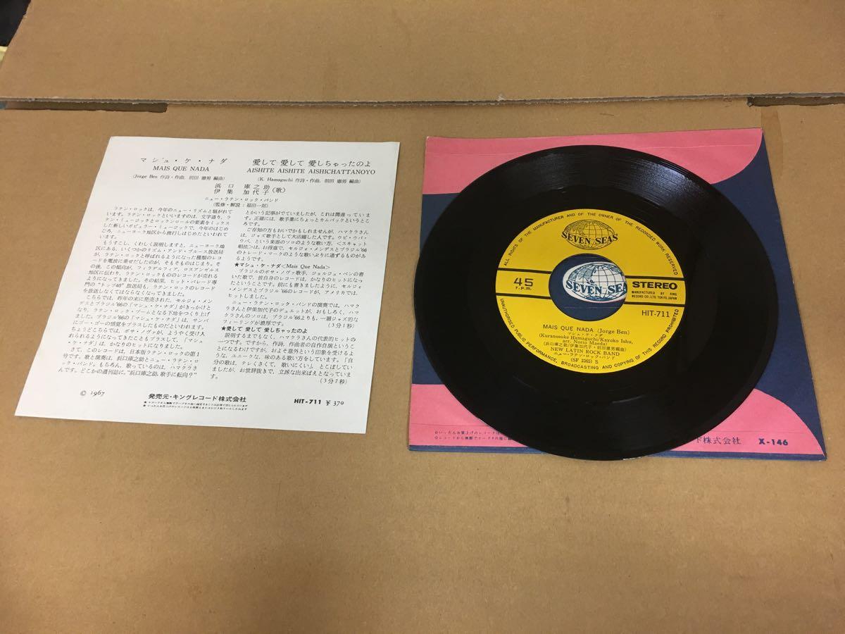 浜口庫之助 伊集加代子「マシュケナダ・愛して愛して愛しちゃったのよ」オリジナル盤 HIT-711_画像2