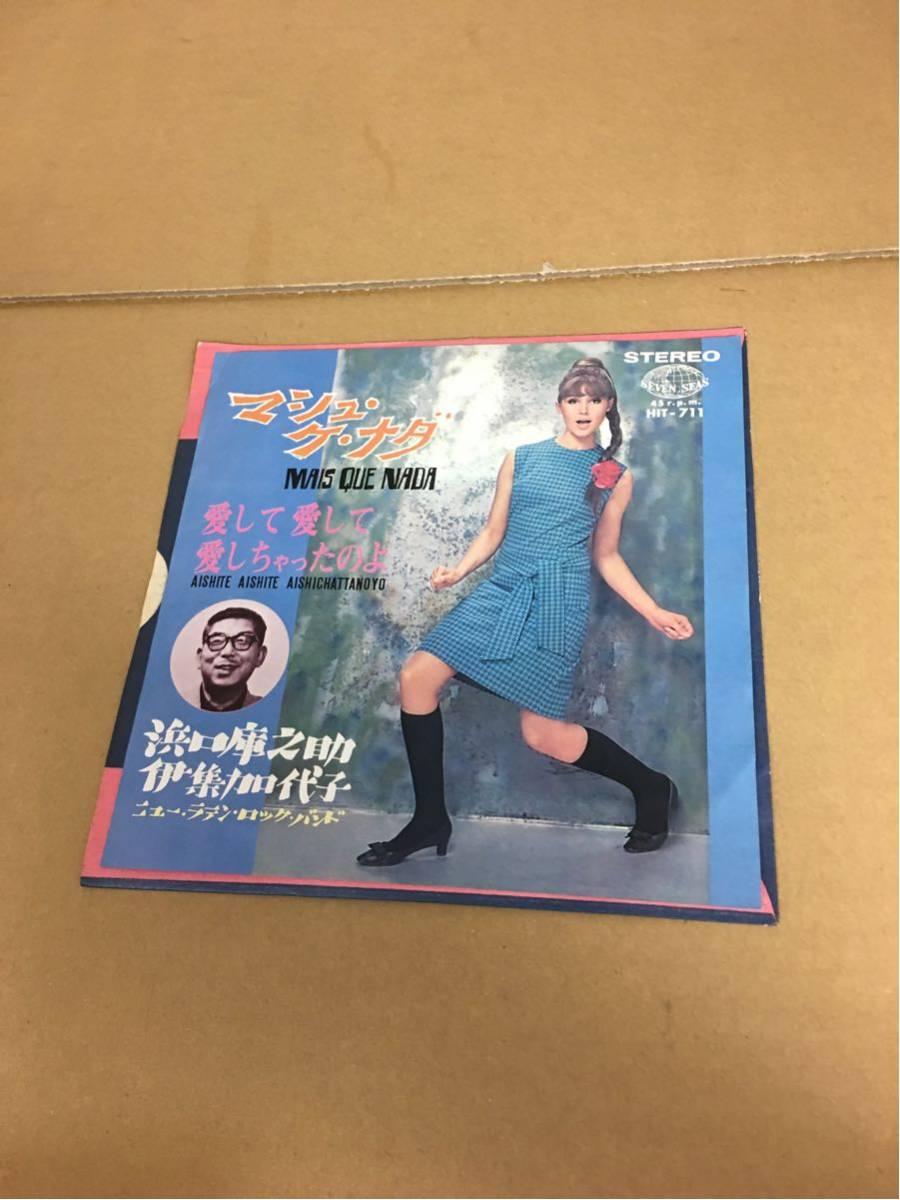 浜口庫之助 伊集加代子「マシュケナダ・愛して愛して愛しちゃったのよ」オリジナル盤 HIT-711