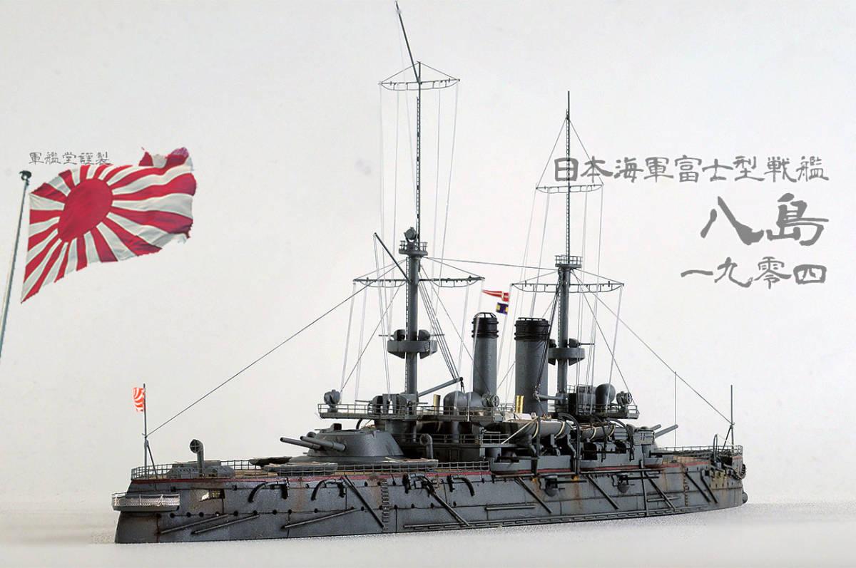 富士型戦艦