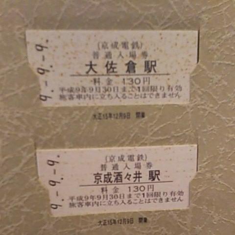 硬券入場券 京成グループ関連社線99駅9‐9‐9セット_画像7