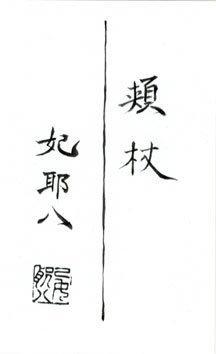 妃 耶八 ●日本画「頬杖(ほおづえ)」_画像7