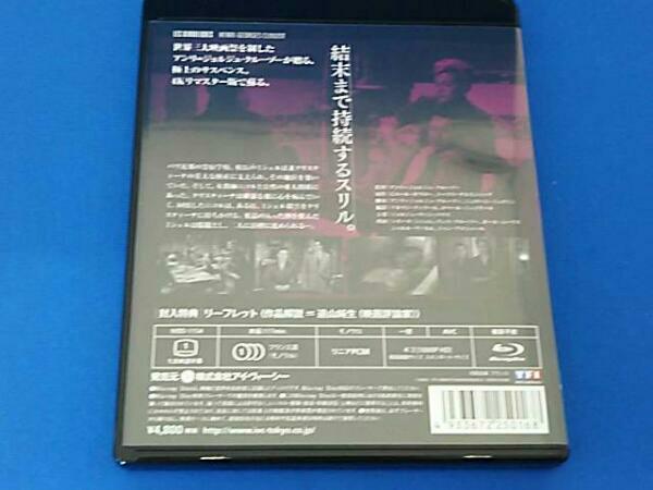 悪魔のような女(Blu-ray Disc)_画像2