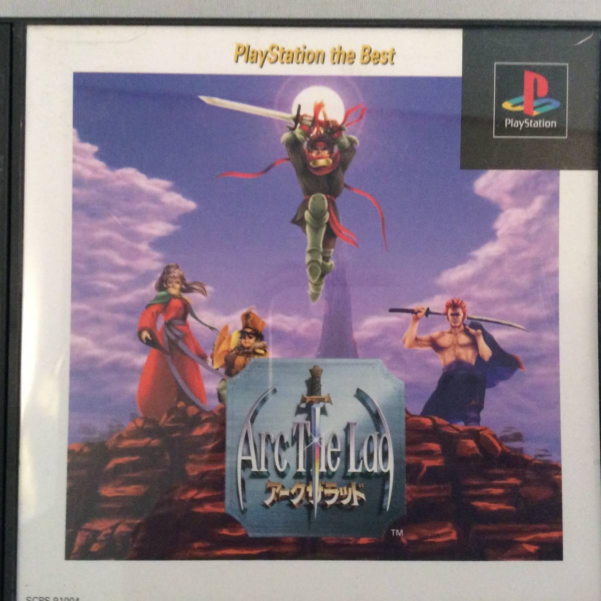 アーク ザ ラッド PlayStation
