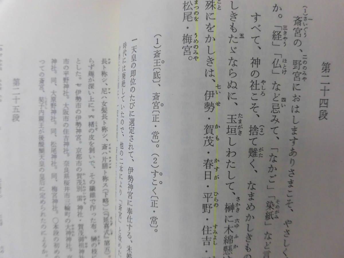 ワイド版 岩波文庫 徒然草   Z☆_画像2