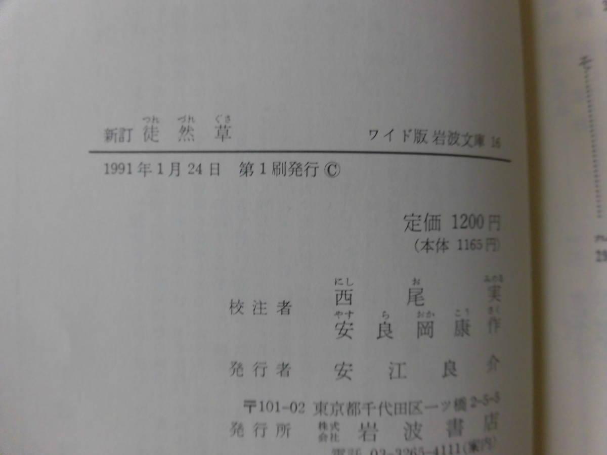ワイド版 岩波文庫 徒然草   Z☆_画像3