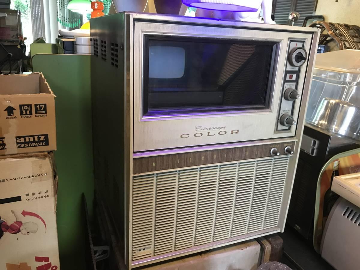 希少! 昭和 レトロ 三菱 トリネスコープ カラーテレビ ビンテージ アンティーク ブラウン管 熊本発 直接引き取り歓迎