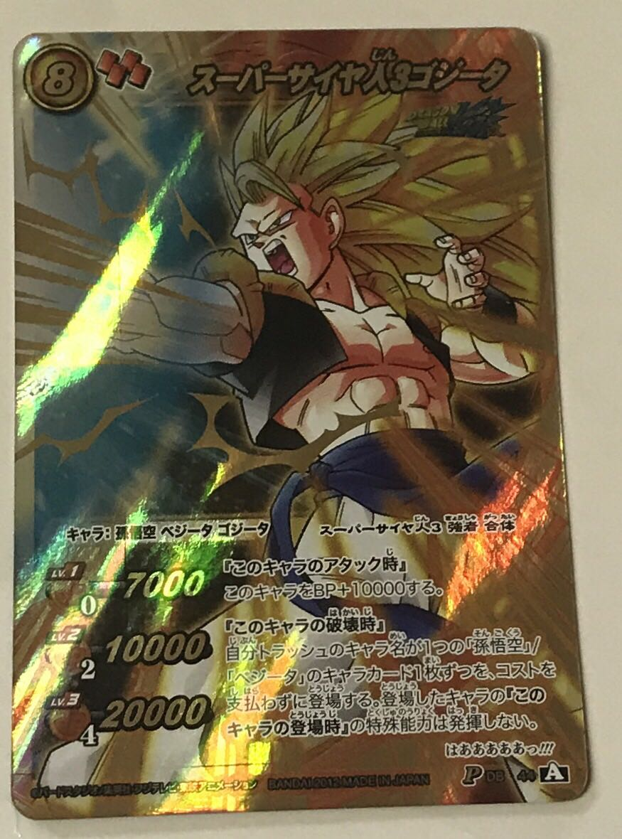 Dragon Ball Miracle Battle Carddass Promo P DB-44