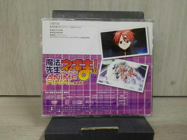 劇場版魔法先生ネギま! ANIME FINAL DVD_画像2
