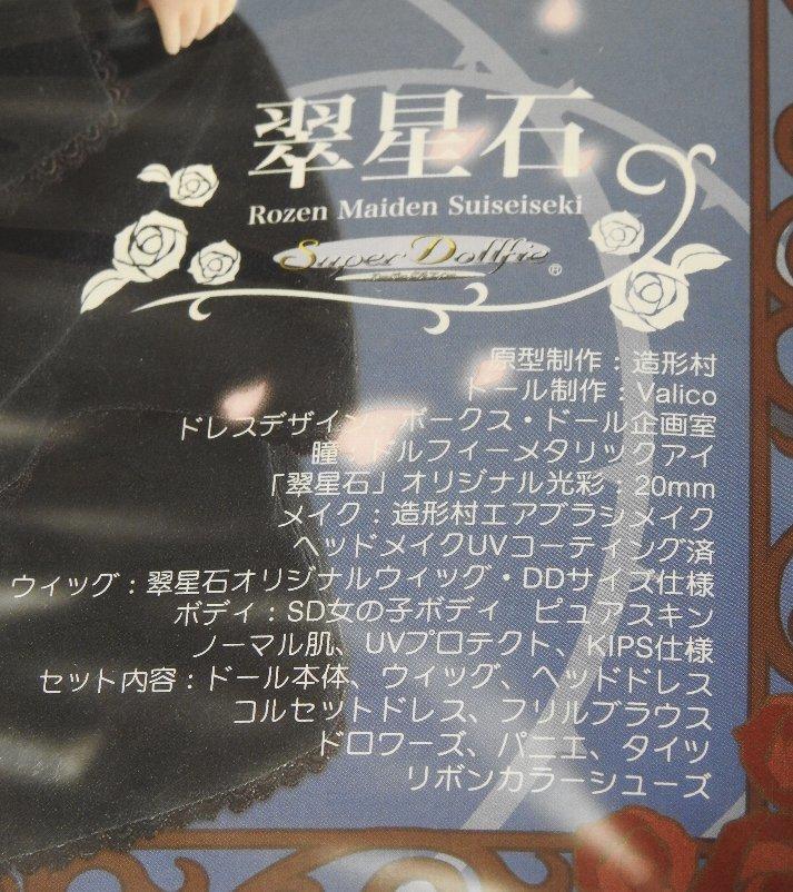 SD 翠星石 ローゼンメイデン(Rozen Maiden)/スーパードルフィー・ボークス_画像6