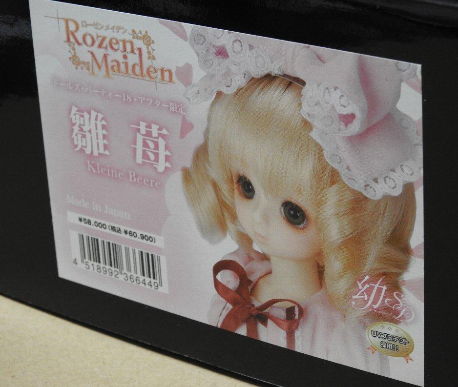 幼SD 雛苺 ローゼンメイデン(Rozen Maiden)/スーパードルフィー・ボークス_画像2