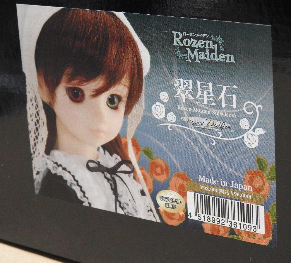 SD 翠星石 ローゼンメイデン(Rozen Maiden)/スーパードルフィー・ボークス_画像2