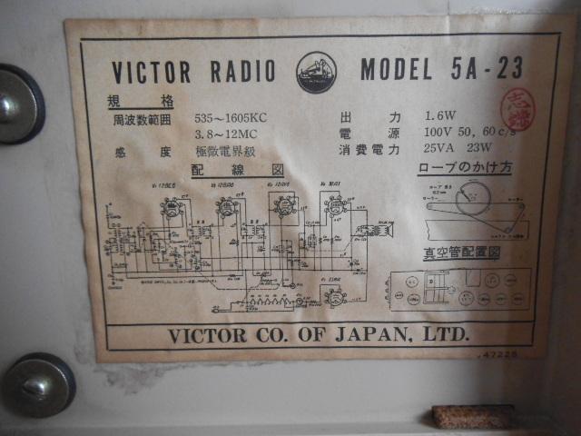 ビクター真空管ラジオ MW SW 2BAND ジャンク_画像10