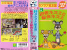 * used VHS*taotao picture book pavilion world animal . none 2 rice field . mouse . capital . mouse (1988) * voice. performance :TARAKO/ middle west ../ pine island . paste /. river ./. house kelp flat
