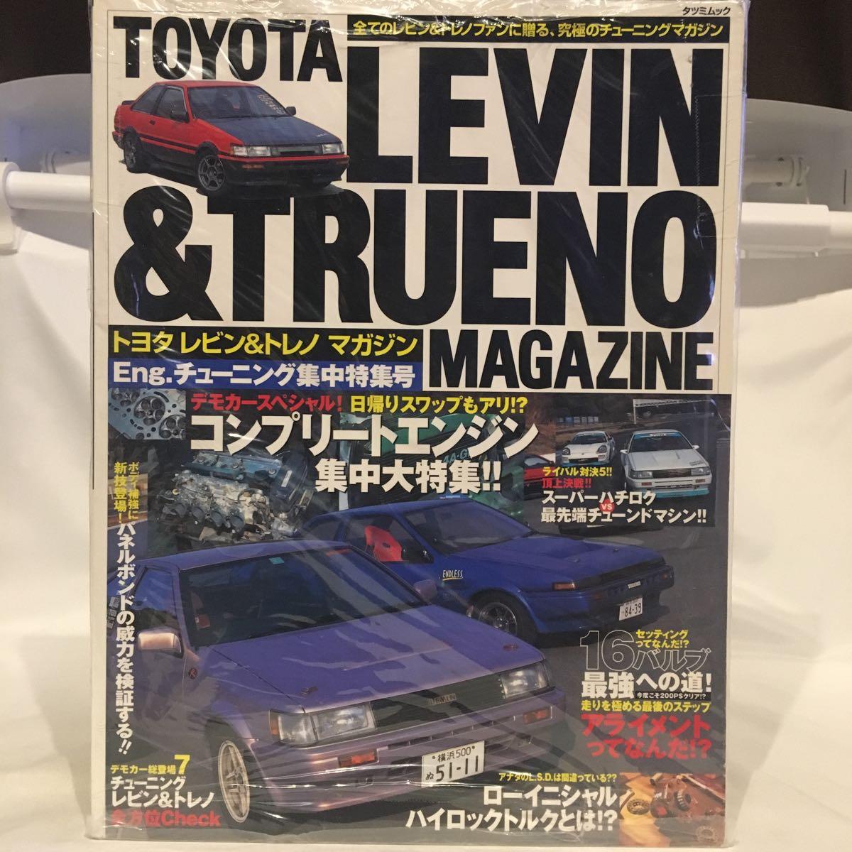 TOYOTA LEVIN&TRUENO MAGAZINE vol.7 トヨタ トレノ レビン マガジン AE86 チューニング メンテナンス 整備 本 4A-GEU ハチロク 旧車_画像1