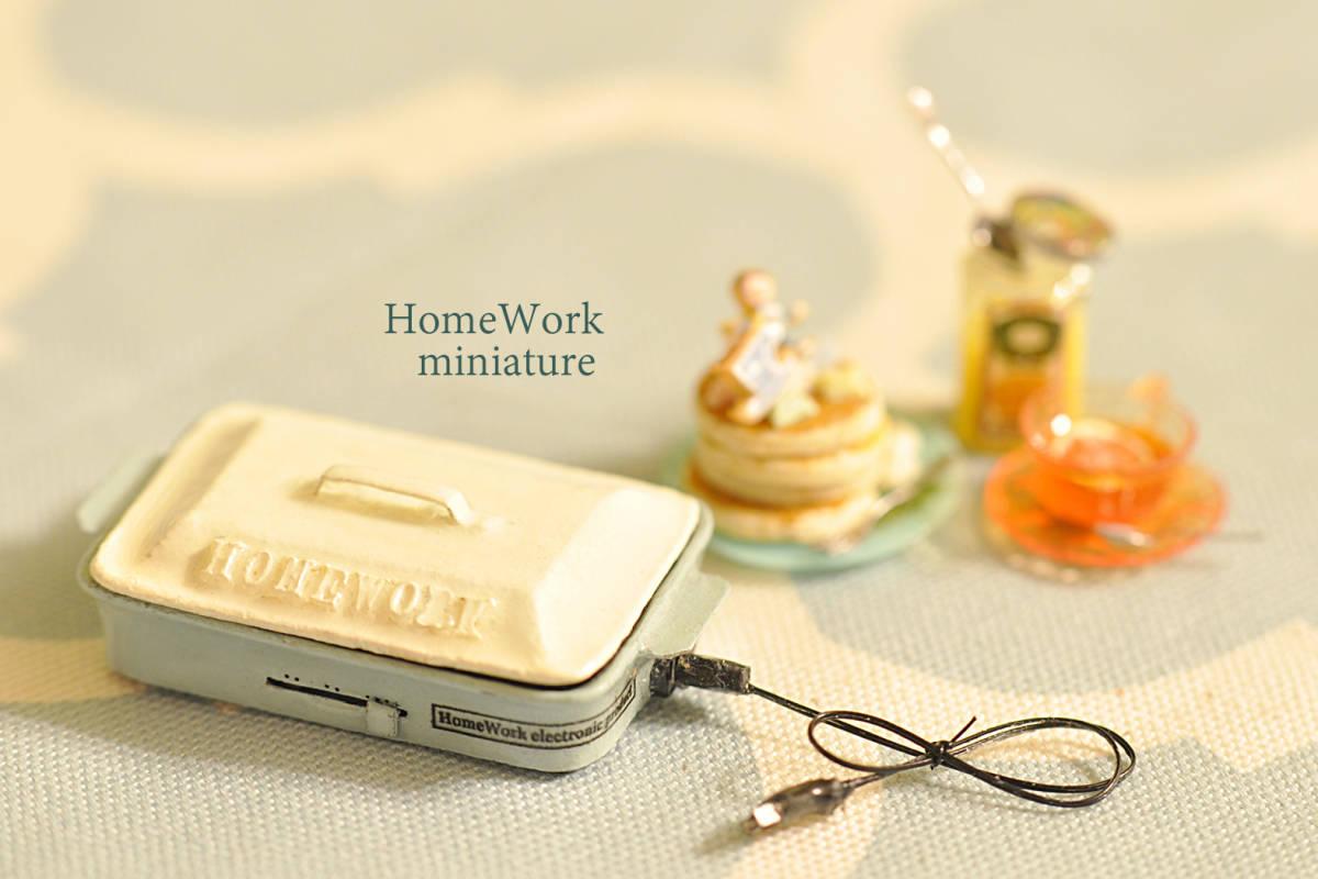 HomeWork◆ホットプレートでホットケーキ