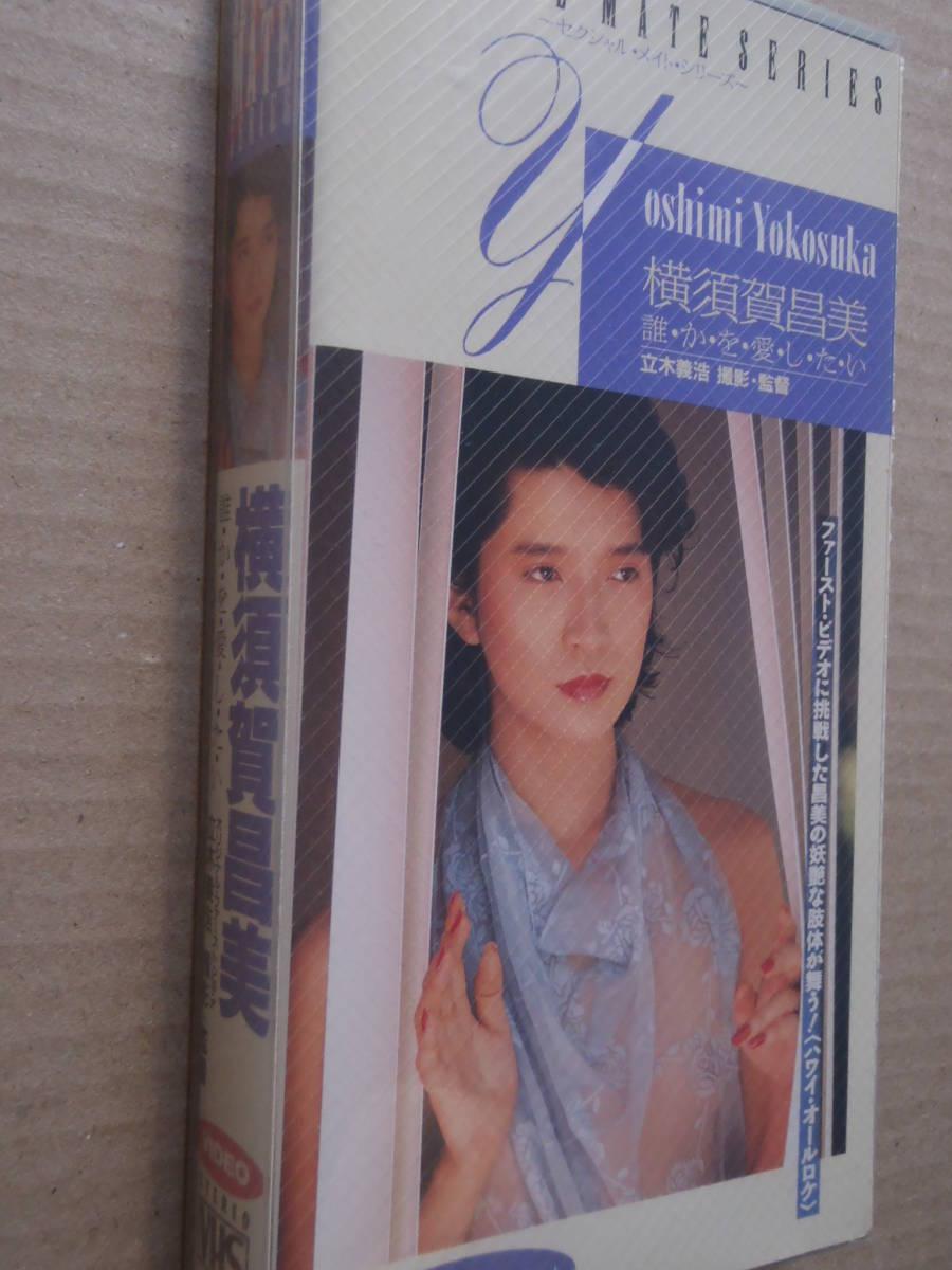 横須賀昌美 誰かを愛したい ★ 立木義浩 非レンタル_画像2