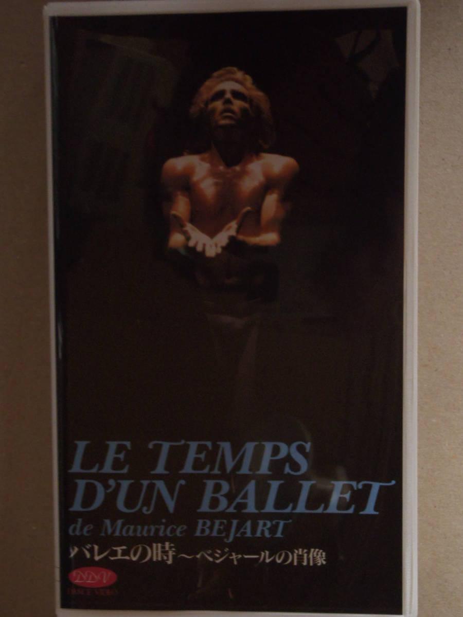 バレエの時~ベジャールの肖像 ★ モーリス・ベジャール 非レンタル VHS