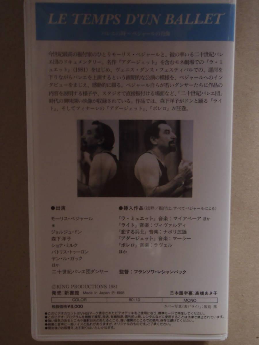 バレエの時~ベジャールの肖像 ★ モーリス・ベジャール 非レンタル VHS _画像2