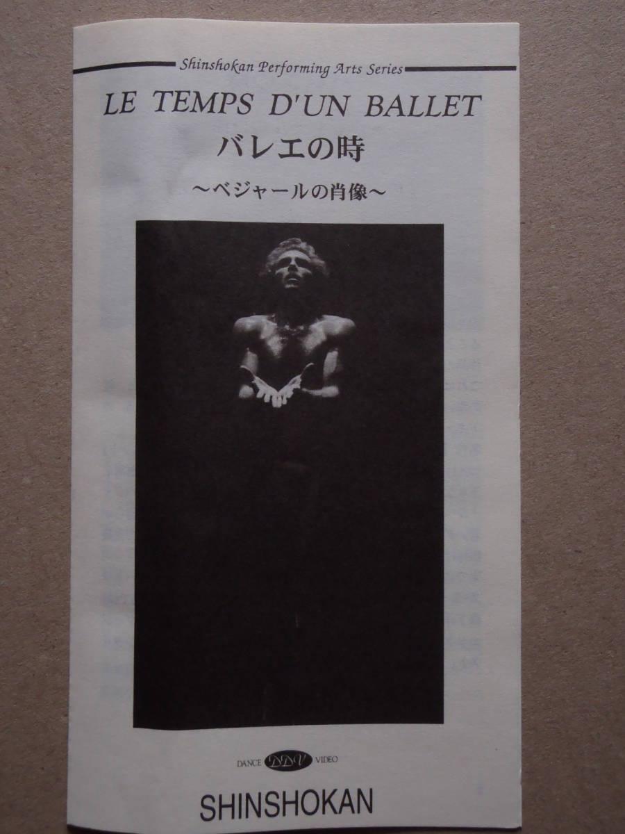 バレエの時~ベジャールの肖像 ★ モーリス・ベジャール 非レンタル VHS _画像3