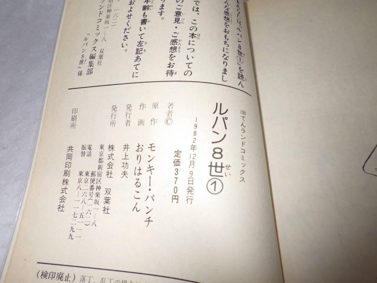 ルパン8世 1巻 オリハルコン 希少本 レア本 背表紙破れ有_画像5