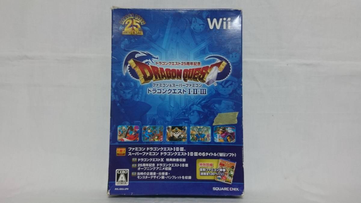 Wii ドラゴンクエスト25周年記念 ファミコン&スーパーファミコン ドラゴンクエストI・II・III