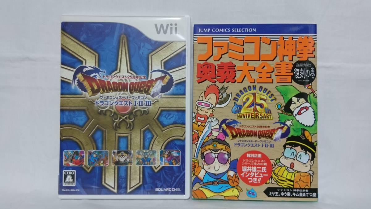 Wii ドラゴンクエスト25周年記念 ファミコン&スーパーファミコン ドラゴンクエストI・II・III_画像3