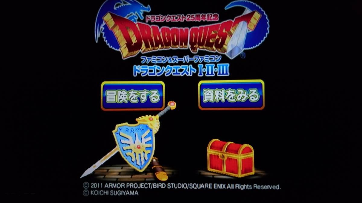 Wii ドラゴンクエスト25周年記念 ファミコン&スーパーファミコン ドラゴンクエストI・II・III_画像5