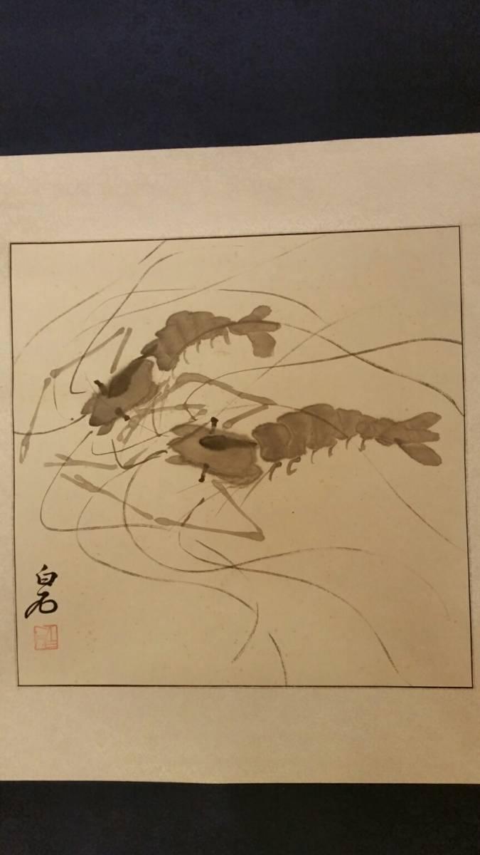 【模写】 斉白石 『蝦』 掛軸 中国画家 中國古書画 巻物 齊白石 (肉筆掛軸:描かれた物) B_画像1