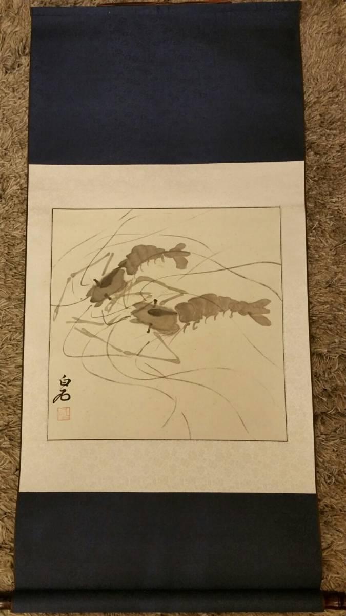 【模写】 斉白石 『蝦』 掛軸 中国画家 中國古書画 巻物 齊白石 (肉筆掛軸:描かれた物) B_画像2