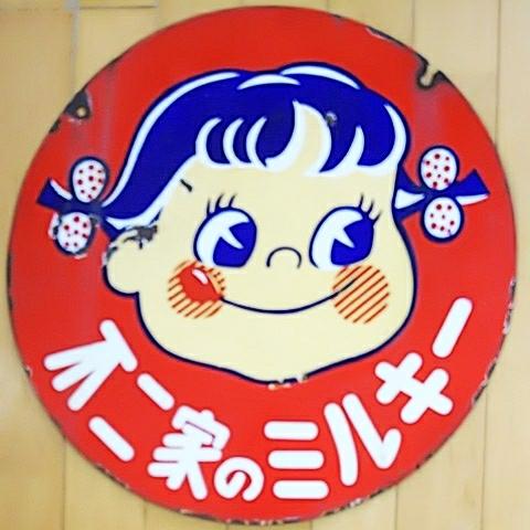 【不二家のミルキー】ペコちゃん ホーロー(琺瑯)看板 両面 昭和レトロ