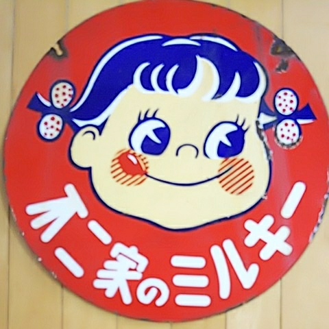 【不二家のミルキー】ペコちゃん ホーロー(琺瑯)看板 両面 昭和レトロ_画像2